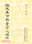 國民革命與臺灣之關係