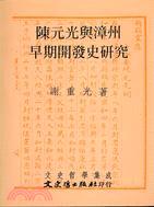 陳元光與漳州早期開發史研究