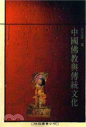 中國佛教與傳統文化