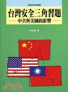 台灣安全三角習題:中共與美國的影響