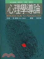 心理學導論