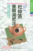 杜仲茶養顏減肥法