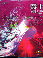 爵士樂理入門 = Jazz theory for novices