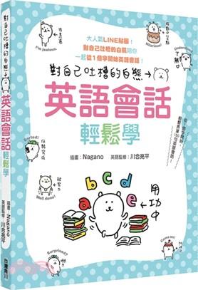 對自己吐槽的白熊 英語會話輕鬆學:從1個字開始-輕鬆表達150句英語會話!