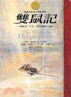 雙鼠記 :  一個老鼠、公主、湯和棉線的故事 /