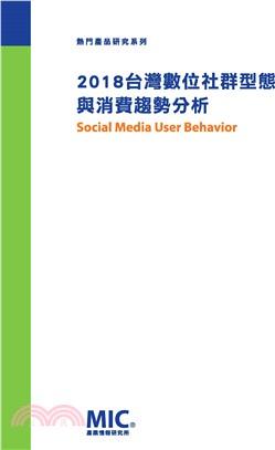 台灣數位社群型態與消費趨勢分析2018