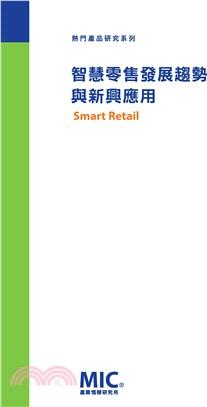 智慧零售發展趨勢與新興應用