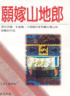 願嫁山地郎:台灣山地散文選