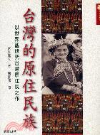 台灣的原住民族