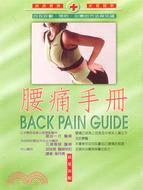 腰痛:自我診斷.預防.治療的方法與知識