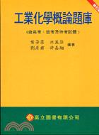 工業化學概論題庫