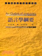 語言學綱要