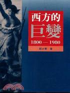 西方的巨變1800-1980