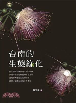 台南的生態綠化