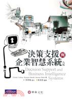 決策支援與企業智慧系統