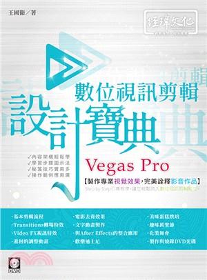 Vegas Pro數位視訊剪輯設計寶典