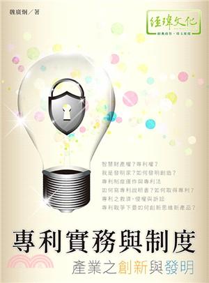 專利實務:產業之創新與發明