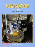 食品化學實驗