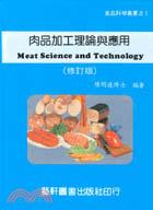 肉品加工理論與應用