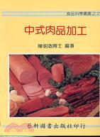 中式肉品加工