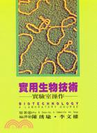 實用生物技術:實驗室操作