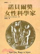 諾貝爾獎女性科學家