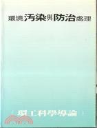 環工科學導論:環境汙染與防治處理