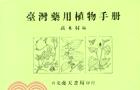 臺灣藥用植物手冊
