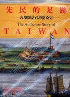 先民的足跡:古地圖話台灣滄桑史