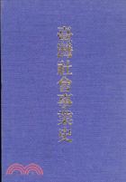 臺灣社會事業史