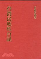 台灣民族性百談