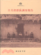 日月潭邵族調查報告 =  Ethnological researches among the Thao of Sun-Moon lake, formosa /