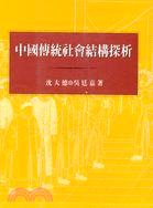 中國傳統社會結構探析