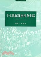 十七世紀江南社會生活