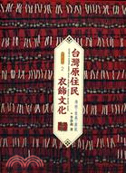 台灣原住民衣飾文化 :  傳統.意義.圖說 = Culture of clothing among Taiwan Aborigines : tradition - meaning - images /