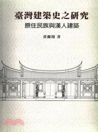 臺灣建築史之研究 :  原住民族與漢人建築 /