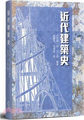 近代建築史