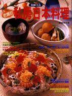 老媽的私房日本料理:色香味俱全的日式家常菜