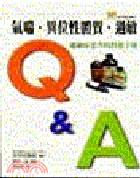 氣喘.異位性體質.過敏Q&A:過敏症患者的對應手冊