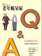 老年癡呆症Q&A:非常聰明防老書