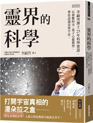 靈界的科學 : 李嗣涔博士25年科學實證,以複數時空、量子心靈模型,帶你認識真實宇宙。
