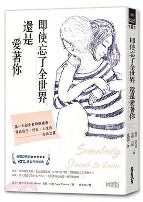 即使忘了全世界,還是愛著你 : 第一本從失智母親視角,寫給自己、兒女、人生的生命之書