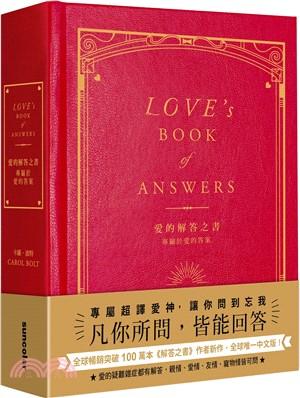 愛的解答之書 : 專屬於愛的答案