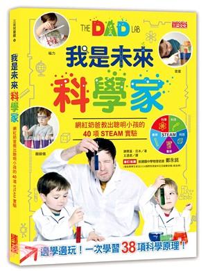 我是未來科學家 : 網紅老爸教出聰明小孩的40項STEAM實驗