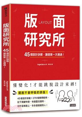 版面研究所 : 45個設計訣竅,讓提案一次通過! = Layout