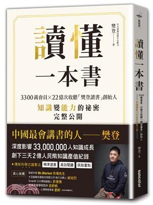 讀懂一本書 : 3300萬會員X22億次收聽「樊登讀書」創始人,知識變能力的祕密完整公開