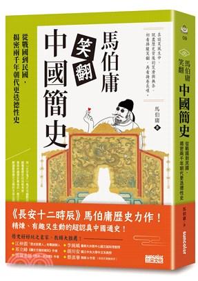 馬伯庸笑翻中國簡史:從戰國到民國,揭密兩千年朝代更迭德性史