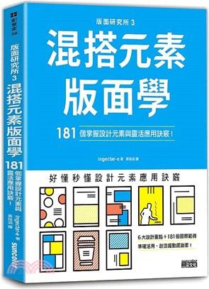 版面研究所,混搭元素版面學 : 181個掌握設計元素與靈活應用訣竅!