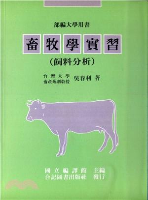 畜牧學實習:飼料分析