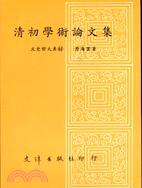 清初學術論文集